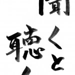THE HEART OF KANJI: To hear and to listen to