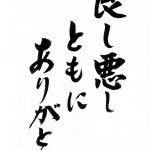 THE HEART OF KANJI: Thank you, for both good and bad times or situations
