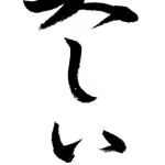 THE HEART OF KANJI: Beautiful heart