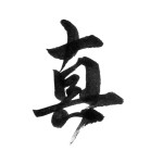 THE HEART OF KANJI: Truth