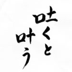 THE HEART OF KANJI: Haku to kanau: Putting out positive thoughts to fulfill wishes