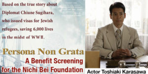 Persona Non Grata Benefit Screening