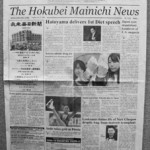 Hokubei Mainichi, the Last Bilingual JA Newspaper in Northern Calif., to Close