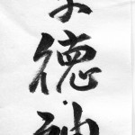 THE HEART OF KANJI: Human virtue, educational virtue and divine virtue