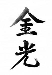 Konko. calligraphy by Rev. Masato Kawahatsu