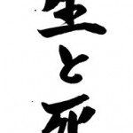 THE HEART OF KANJI: Life and death