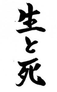 Sei to Shi. calligraphy by Rev. Masato Kawahatsu