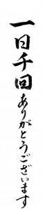Ichi nichi sen kai arigatougozaimasu. calligraphy by Rev. Masato Kawahatsu
