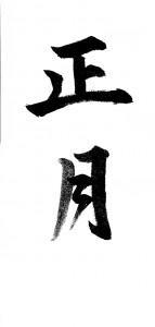 Sho Gatsu. calligraphy by the Rev. Masato Kawahatsu