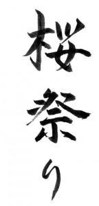Sakura Matsuri. calligraphy by the Rev. Masato Kawahatsu