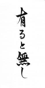 Aru to Nashi. calligraphy by Rev. Masato Kawahatsu
