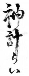 Kami hakarai. calligraphy by Rev. Masato Kawahatsu