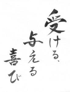 Ukeru, Ataeru Yorokobi. calligraphy by Rev. Masatao Kawahatsu