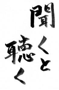 Kiku. calligraphy by Masatao Kawahatsu