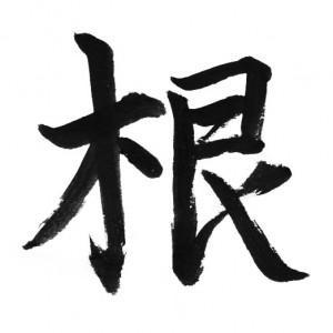Ne. calligraphy by Rev. Masato Kawahatsu