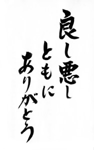 Yoshi Ashi Tomoni Arigatou. calligraphy by Rev. Masato Kawahatsu