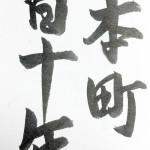 THE HEART OF KANJI: (Nihon Machi Hyaku Jyu Nen) 110th year of San Francisco's Japantown