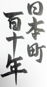 Nihon Machi Hyaku Jyu Nen. calligraphy by Rev. Masato Kawahatsu