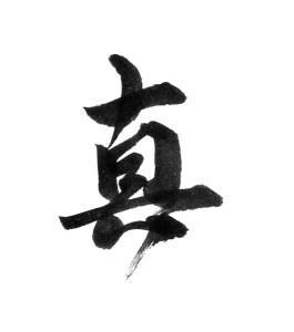 Makoto (Truth). calligraphy by Rev. Masato Kawahatsu