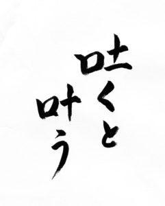 Haku to Kanau. calligraphy by Rev. Masato Kawahatsu