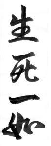 Seishi Ichinyo. calligraphy by Rev. Masato Kawahatsu