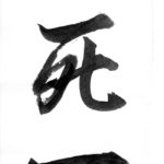 THE HEART OF KANJI: Life and death as one