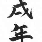THE HEART OF KANJI: Inu Doshi — Year of the Dog