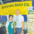 Country Wisdom: Maya Shiroyama runs the Kitazawa Seed Company with lessons learned from rural living